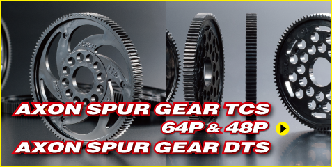 AXON SPUR GEAR TCS / DTS|PRODUCTS|AXON(アクソン)電動ラジコンパーツ