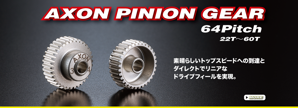 AXON PINION GEAR